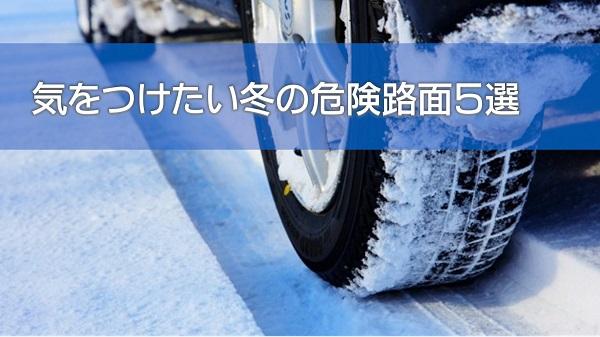 気をつけたい冬の危険路面5選|白河市・棚倉町のタイヤ専門店