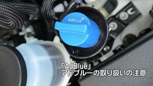「AdBlue」アドブルーの取り扱いの注意|白河市・棚倉町のガソリンスタンド