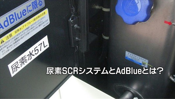 「尿素SCRシステム」と「AdBlue」アドブルーとは?|白河市・棚倉町のガソリンスタンド