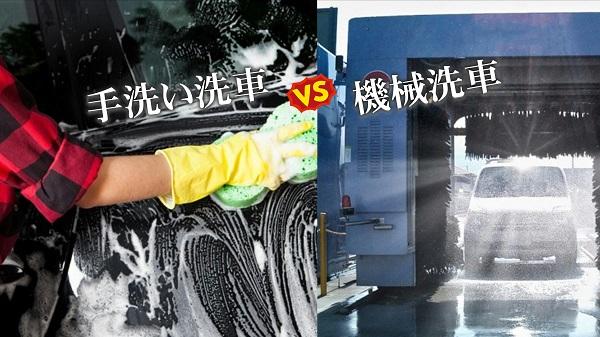 手洗い洗車 VS 機械洗車 どちらが良いの?|白河市・棚倉町の洗車専門店