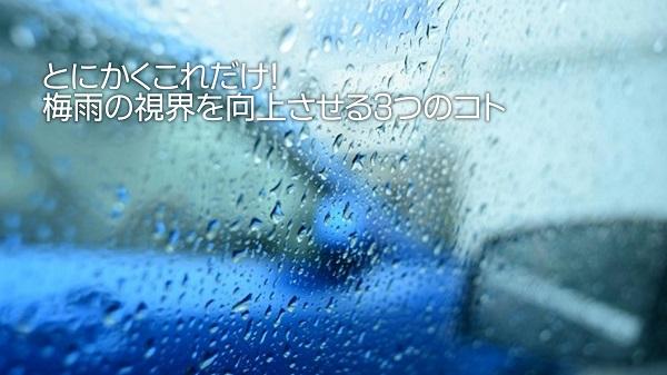 とにかくこれだけ!梅雨の視界を向上させる3つのコト|白河市・棚倉町の洗車専門店