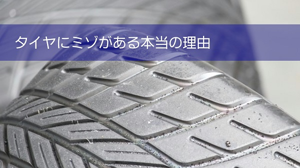 タイヤにミゾがある本当の理由 白河市・棚倉町のタイヤ専門店