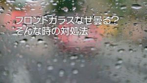 フロントガラスなぜ曇る?そんな時の対処法|白河市・棚倉町の洗車専門店