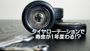 タイヤローテーションで寿命が1年変わる!?|白河市・棚倉町のタイヤ専門店