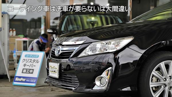 コーテイング車は洗車が要らないは大間違い 白河市・棚倉町の洗車専門店