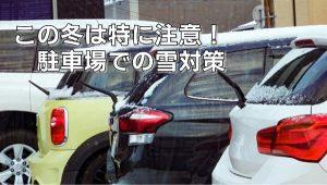 この冬は特に注意!駐車場での雪対策 白河市・棚倉町のガソリンスタンド