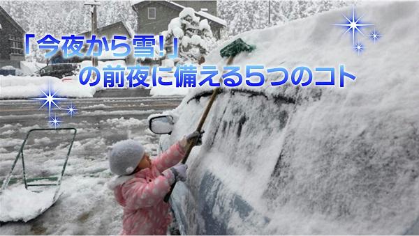 「今夜から雪!」の前に備える5つのコト|白河市・棚倉町のガソリンスタンド
