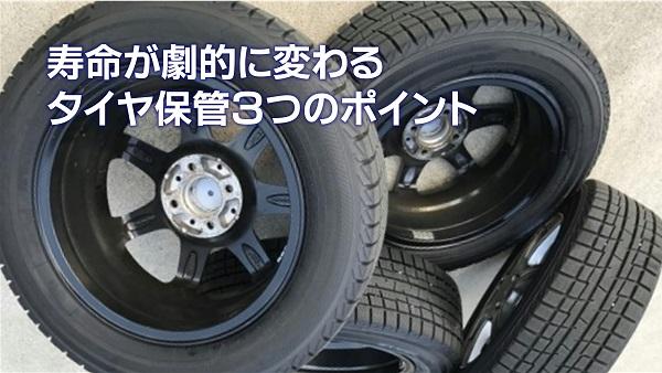 寿命が劇的に変わるタイヤ保管3つのポイント|白河市・棚倉町の国産タイヤ専門店